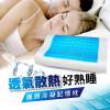 冰涼恆溫護頸凝膠枕頭 | 慢回彈記憶棉枕芯 B型頸部曲線支撐