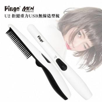 Taiwan PINGO MEN U2 rejected gravity USB wireless styling comb | licensed year warranty