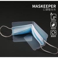 MASKEEPER 口罩暫存夾 ( 2個裝)