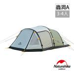 Naturehike 蟲洞A款戶外3-4人充氣帳篷 附充氣筒 (NH17T400-T) | 防水210T格子布 | 一室一廳  大型團體 - 灰色