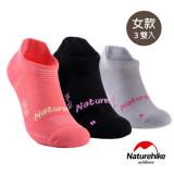 Naturehike 女款 G3快乾排汗踝襪短襪 三對裝 (NH17A015-W) - 女款細碼