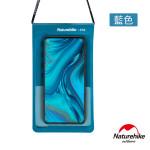 Naturehike 超輕量IPX8深度防水手機保護套 (NH20SM003) | 可觸控防水袋  - 藍色