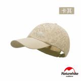 Naturehike 燒花戶外透氣防曬棒球帽 (NH20FS003) | 休閒鴨舌帽  - 卡其色