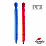 Naturehike 7001鋁合金輕型加長加強三棱V型地釘25cm款 4支/包 顏色隨機 (NH15A009-I)