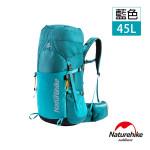 Naturehike 45L重裝登山後背包 (NH18Y045-Q) | 露營行山背囊 自助旅行包 - 藍色