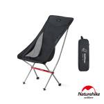 Naturehike YL06 超輕戶外鋁合金摺疊月亮椅 (NH18Y060-Z) | 便攜靠背耐磨摺疊椅  附收納包  - 黑色