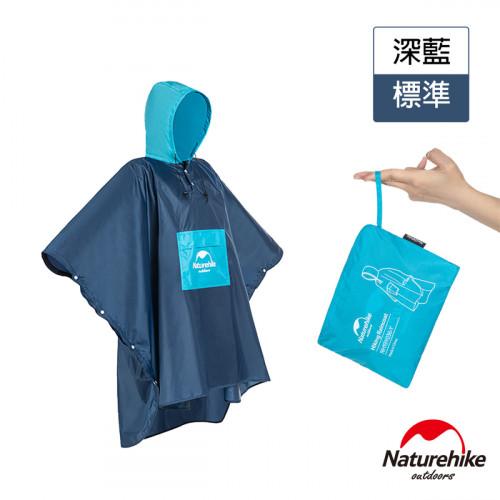 Naturehike 戶外拼色摺疊收納雨衣 標準款 (NH19Y036-Y) - 藍色