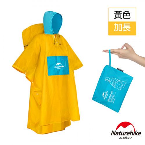 Naturehike 戶外拼色摺疊收納雨衣 加大款 (NH19Y036-Y) - 黃色