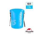Naturehike 15L波賽頓乾濕分離防水袋 (NH18F007-D) |  防水雙肩背包收納袋  - 藍色