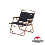 Naturehike 戶外便攜式質感木紋折疊椅 (NH19Y002-D) | 野外釣魚椅休閒椅 - 黑色
