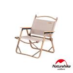 Naturehike 戶外便攜式質感木紋折疊椅 (NH19Y002-D) | 野外釣魚椅休閒椅 - 卡其色
