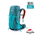 Naturehike 65+5L 雲徑重裝登山後背包 (NH16Y065-Q) | 行山背囊 露營背包 自助旅行包  - 藍色
