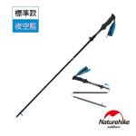 Naturehike ST07加長款輕量碳纖維五節行山杖 (NH18D010-Z) | 115-135CM便攜登山杖 - 藍色