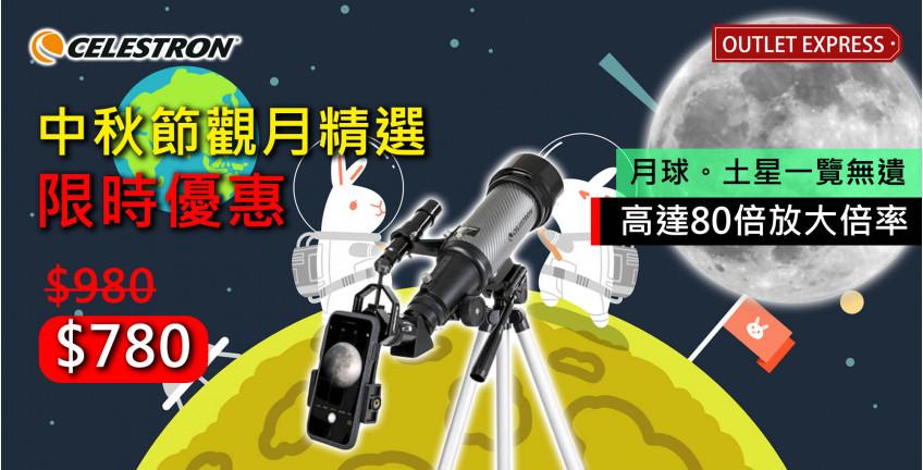 Celestron 星特朗 70DX 天文望遠鏡