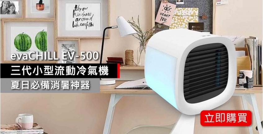 Evapolar Ev500