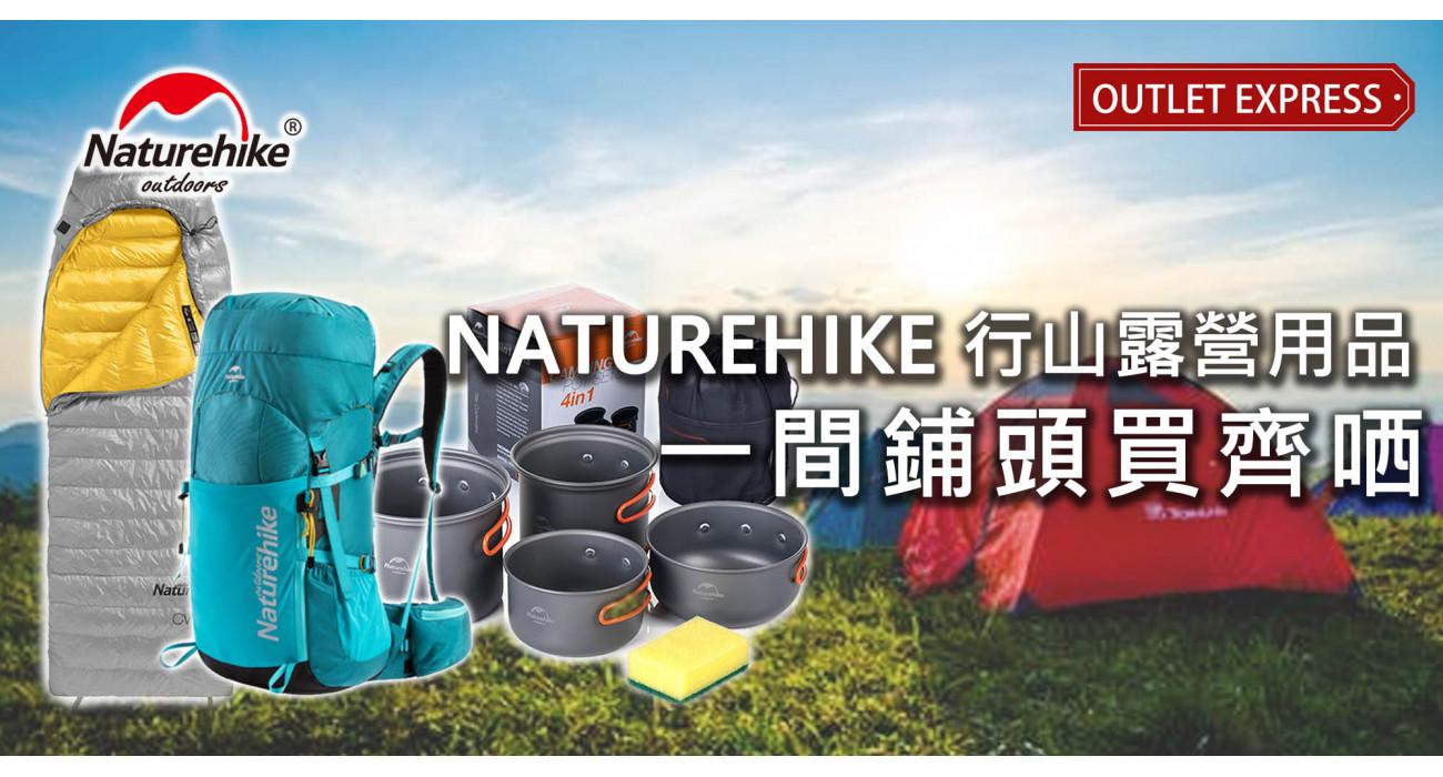 Naturehike Banner1