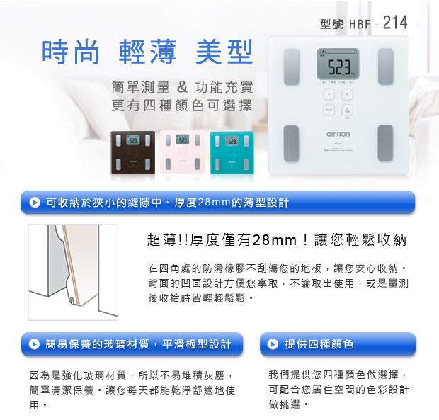 Omron HBF214 多功能體脂磅 設計- Outlet Express HK生活百貨城