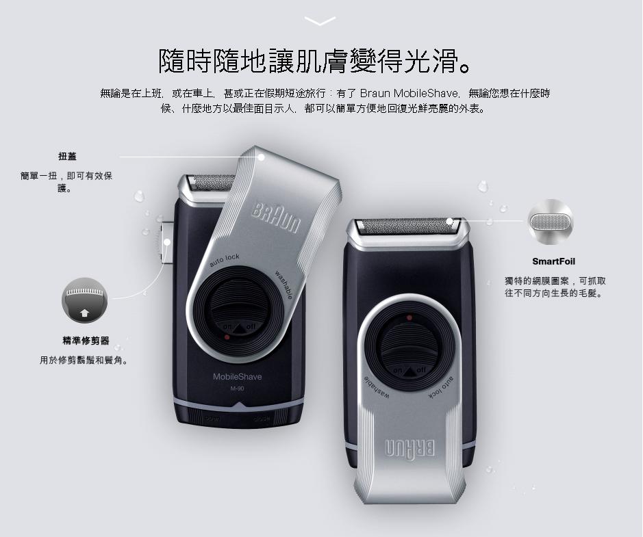 BRAUN M90 男仕水洗電池鬚刨  百靈電鬚刨 介紹- Outlet Express HK生活百貨城