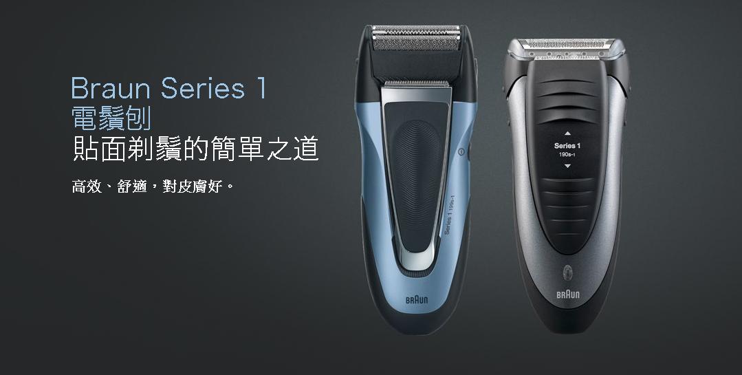 BRAUN 199S 男仕水洗充電式鬚刨 百靈電鬚刨 - Outlet Express HK生活百貨城