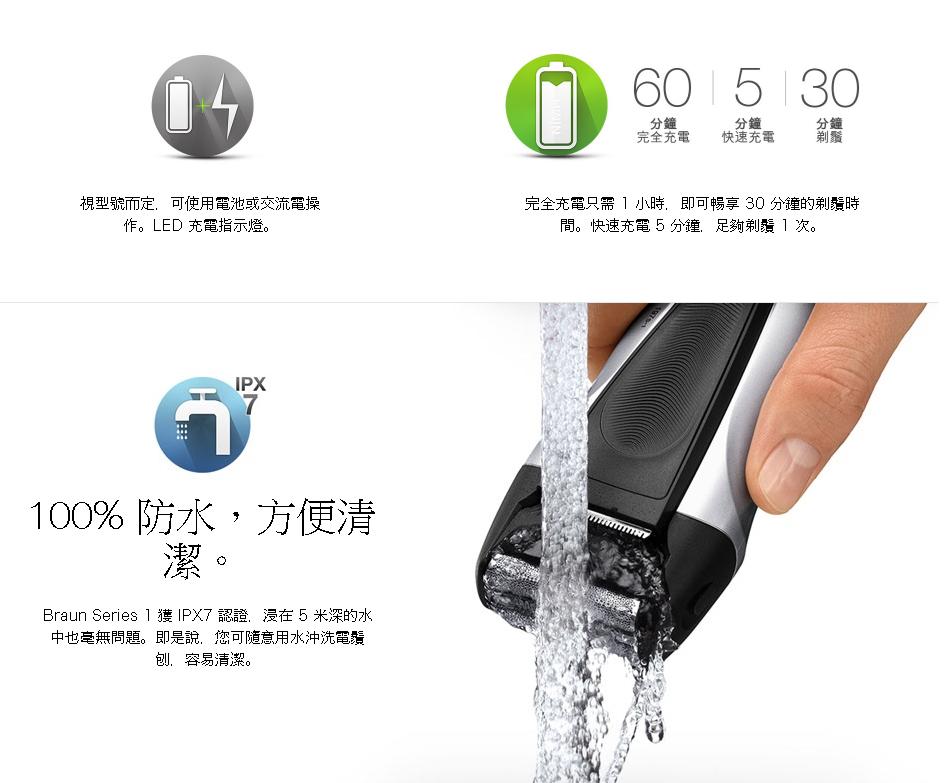 BRAUN 199S 男仕水洗充電式鬚刨 百靈電鬚刨3 - Outlet Express HK生活百貨城