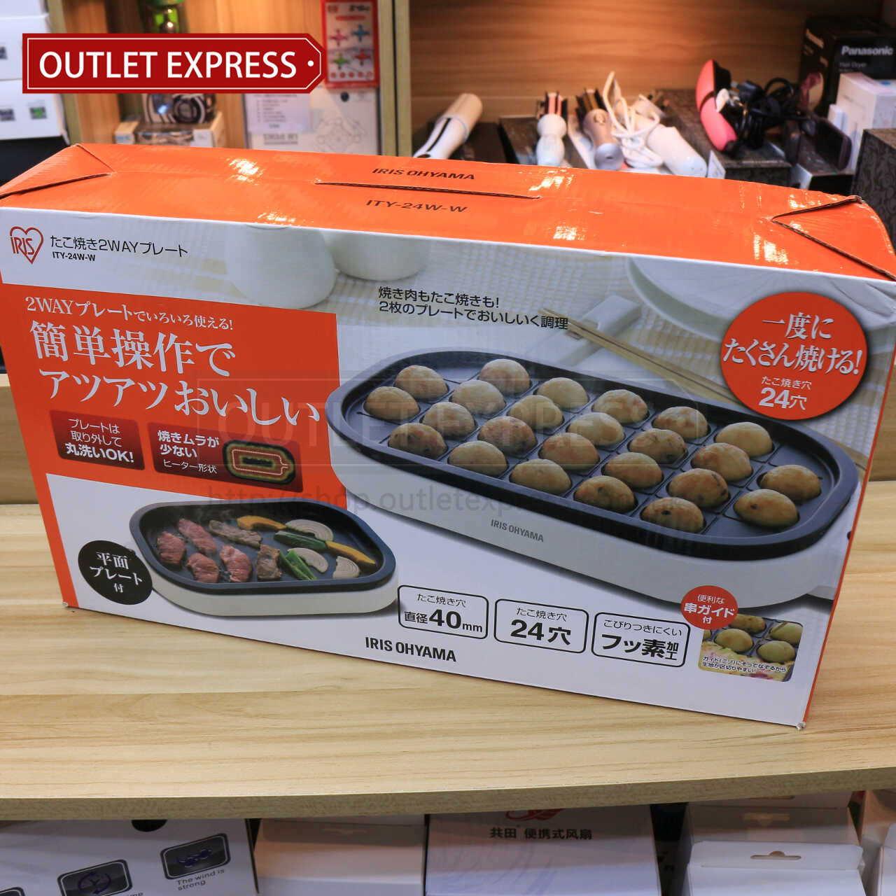 日本IRIS ITY-24W -W 章魚燒電煎板 | 燒肉烤盤 包裝- Outlet Express HK生活百貨城